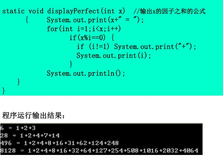 static void displayPerfect(int x)