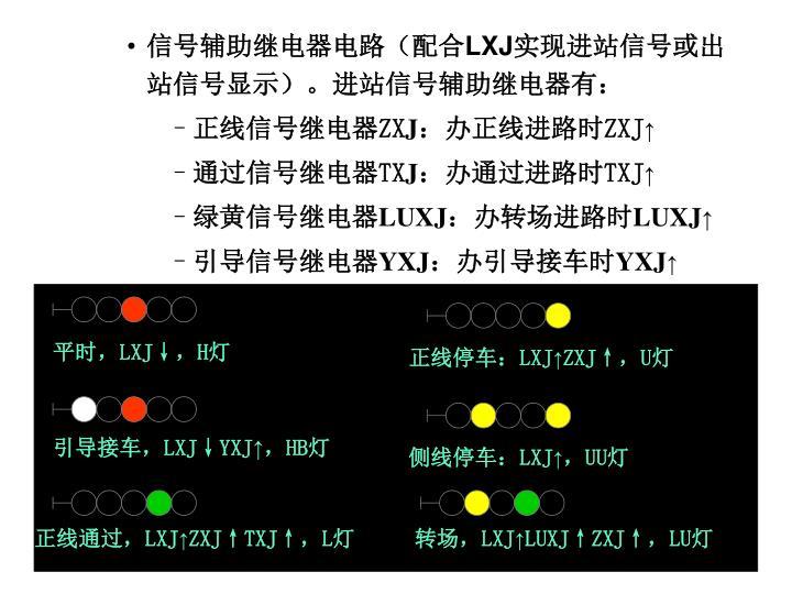 信号辅助继电器电路(配合
