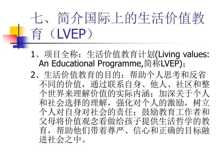七、简介国际上的生活价值教育(