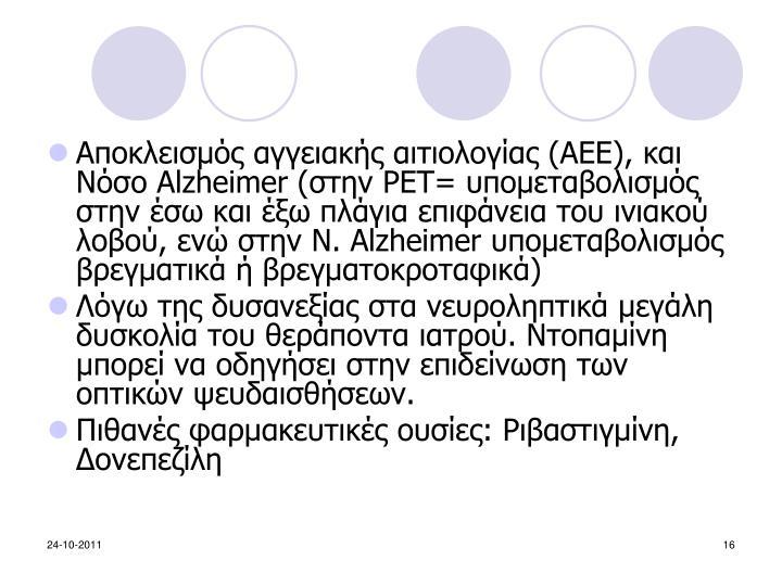 Αποκλεισμός αγγειακής αιτιολογίας (ΑΕΕ), και Νόσο