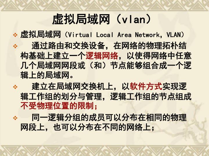 虚拟局域网(