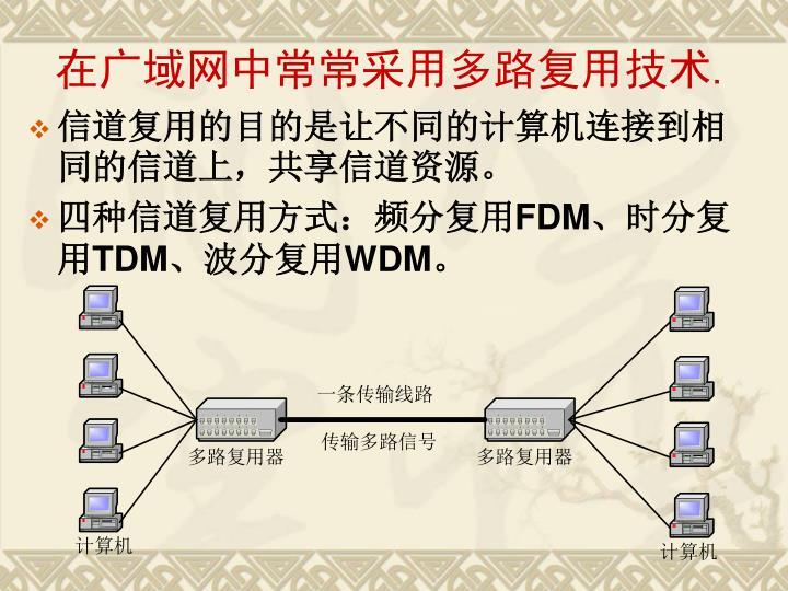 在广域网中常常采用多路复用技术