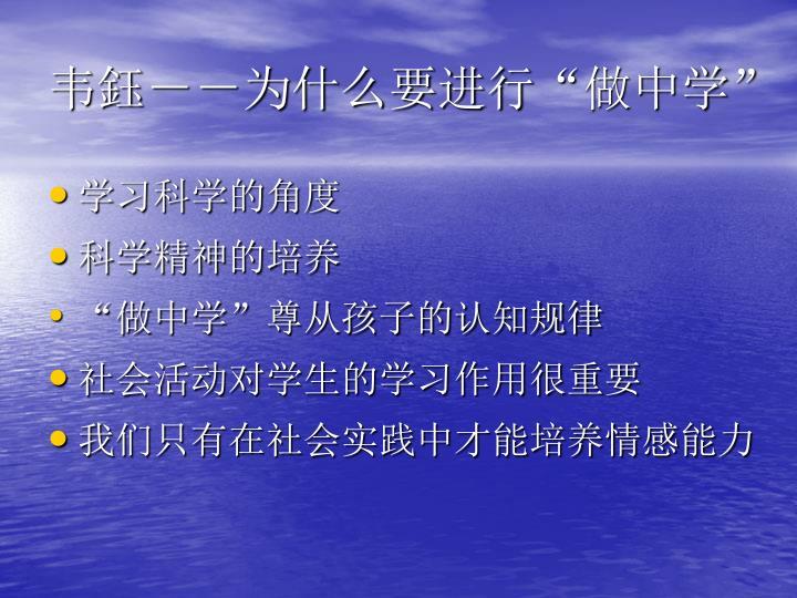 韦鈺--为什么要进行