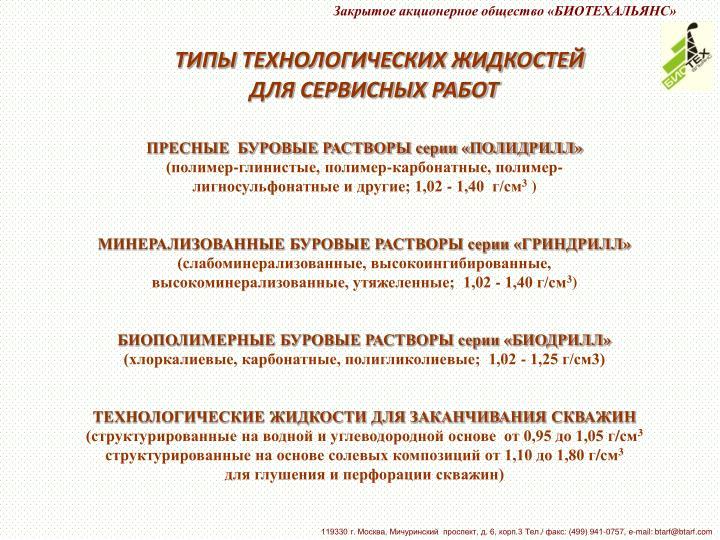 Закрытое акционерное общество «БИОТЕХАЛЬЯНС»