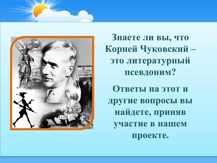 Знаете ли вы, что Корней Чуковский – это литературный псевдоним?