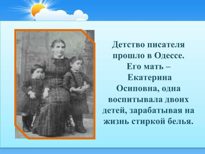 Детство писателя прошло в Одессе.