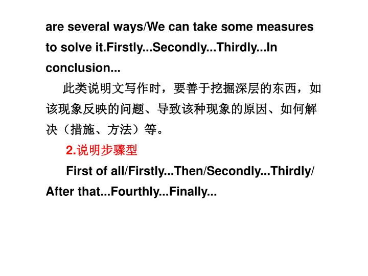 are several ways/We can take some measures to solve it.Firstly...Secondly...Thirdly...In conclusion...