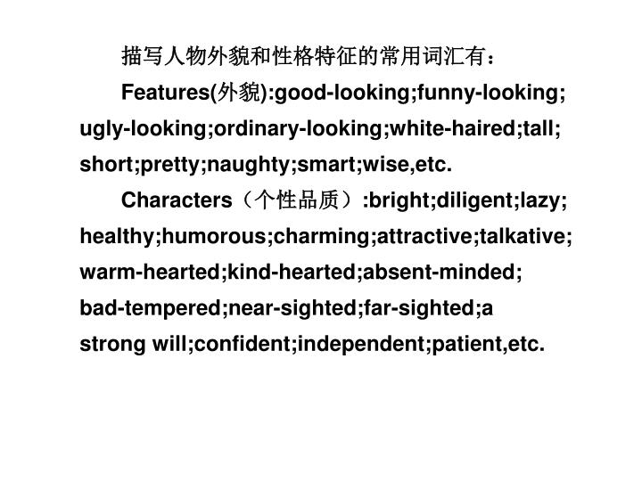 描写人物外貌和性格特征的常用词汇有:
