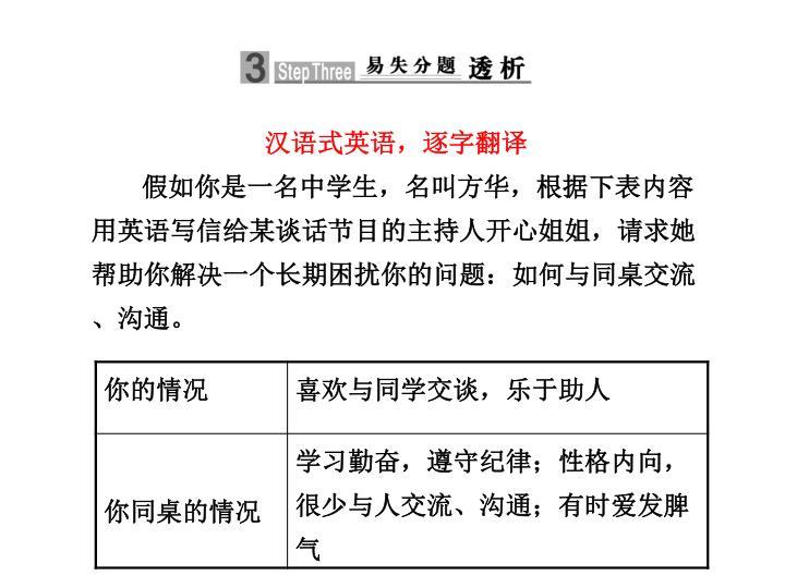 汉语式英语,逐字翻译