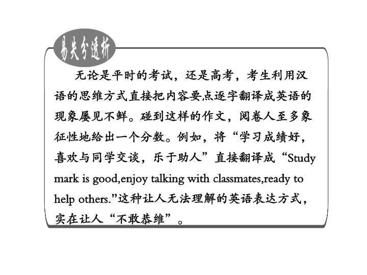 无论是平时的考试,还是高考,考生利用汉语的思维方式直接把内容要点逐字翻译成英语的现象屡见不鲜。碰到这样的作文,阅卷人至多象征性地给出一个分数。例如,将