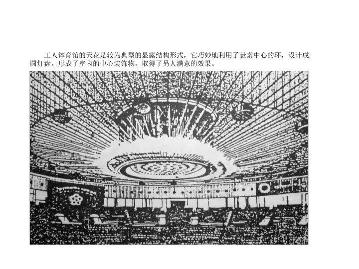 工人体育馆的天花是较为典型的显露结构形式,它巧妙地利用了悬索中心的环,设计成圆灯盘,形成了室内的中心装饰物,取得了另人满意的效果。