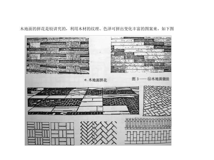 木地面的拼花是较讲究的,利用木材的纹理、色泽可拼出变化丰富的图案来。如下图