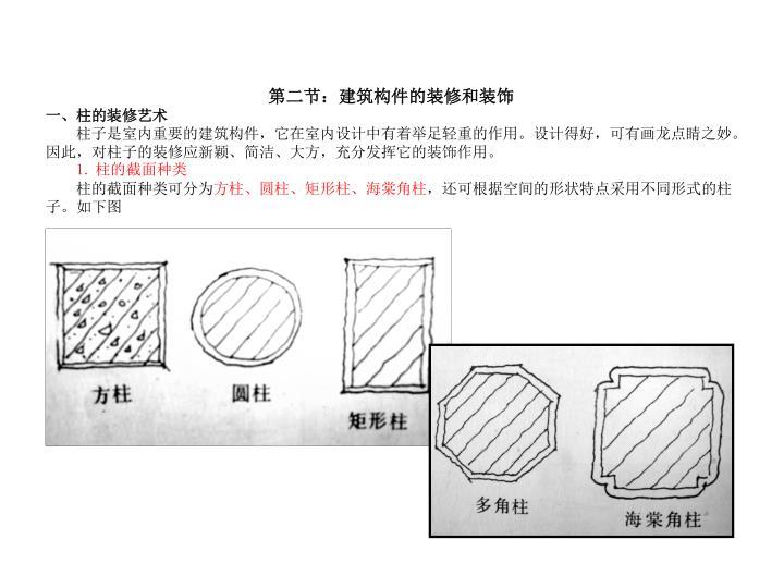 第二节:建筑构件的装修和装饰