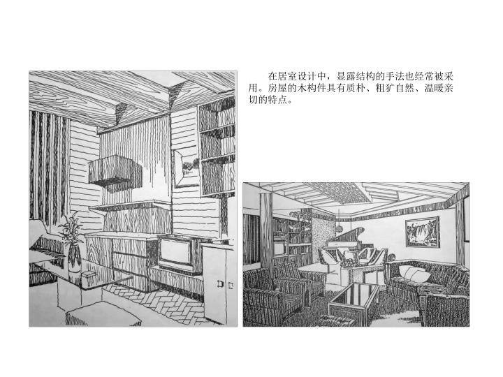 在居室设计中,显露结构的手法也经常被采用。房屋的木构件具有质朴、粗犷自然、温暖亲切的特点。