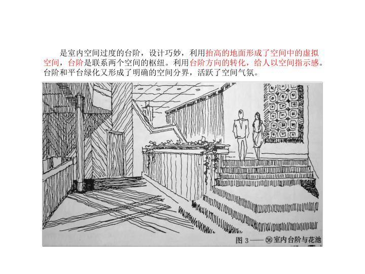 是室内空间过度的台阶,设计巧妙,利用