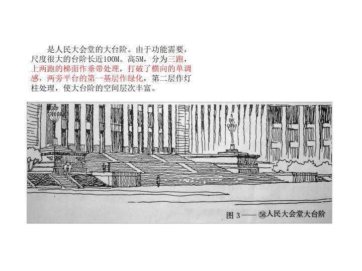 是人民大会堂的大台阶。由于功能需要,尺度很大的台阶长近