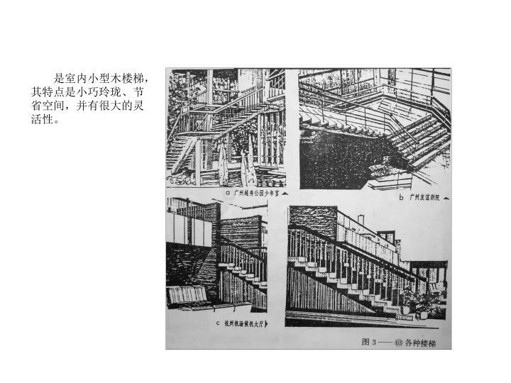 是室内小型木楼梯,其特点是小巧玲珑、节省空间,并有很大的灵活性。