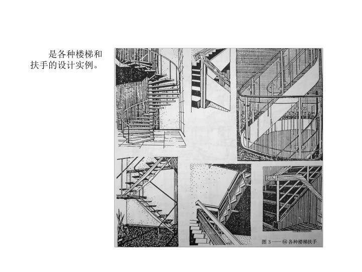 是各种楼梯和扶手的设计实例。