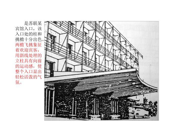 是苏联某宾馆入口,该入口处的柱和挑檐十分出色。