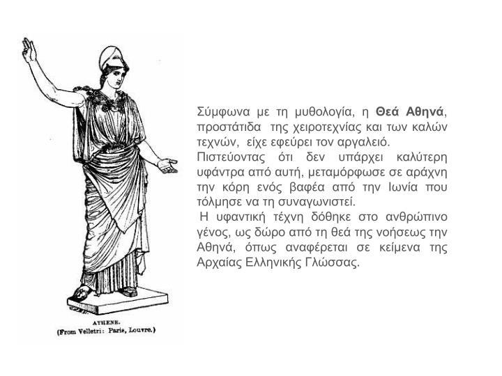 Σύμφωνα με τη μυθολογία, η
