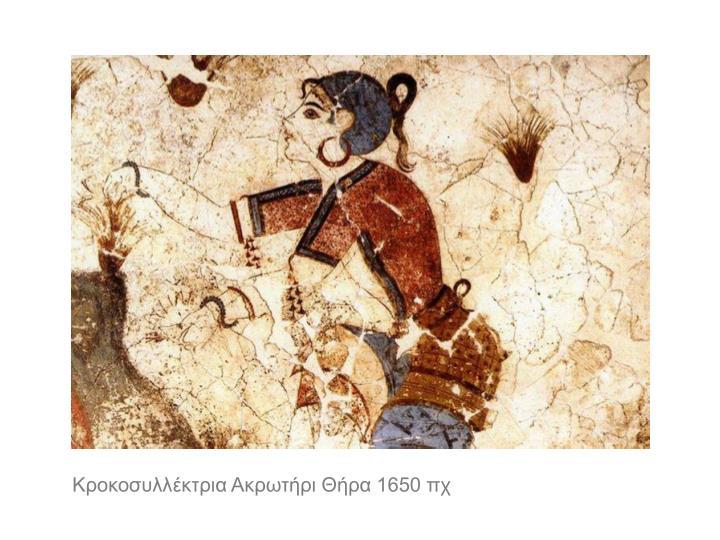 Κροκοσυλλέκτρια Ακρωτήρι Θήρα 1650 πχ