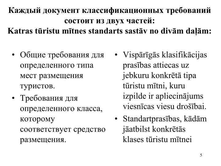 Общие требования для определенного типа мест размещения туристов.