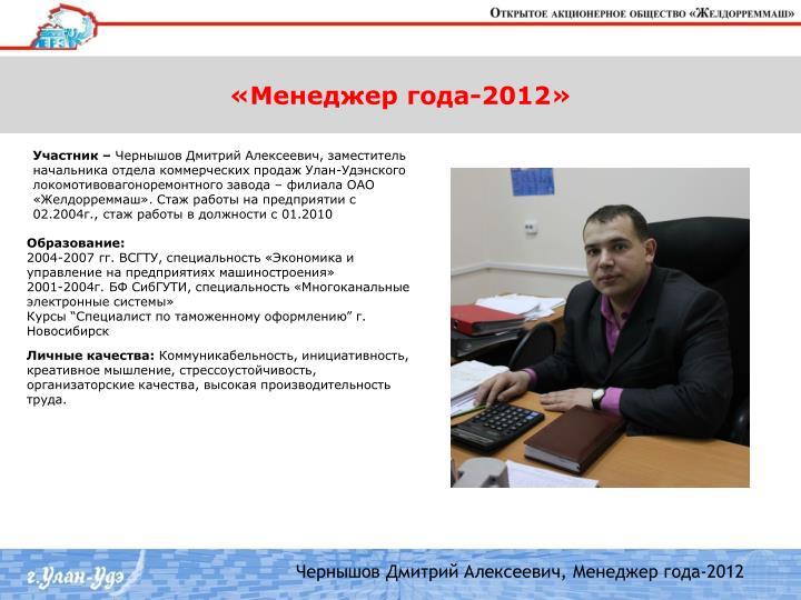 «Менеджер года-2012»
