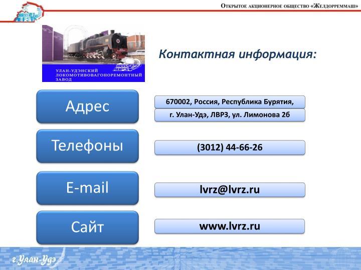 www.lvrz.ru