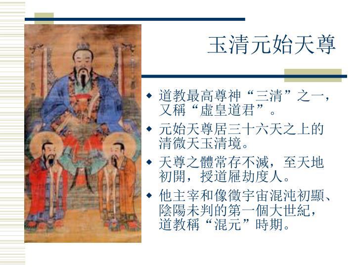 """道教最高尊神""""三清""""之一,又稱""""虛皇道君""""。"""