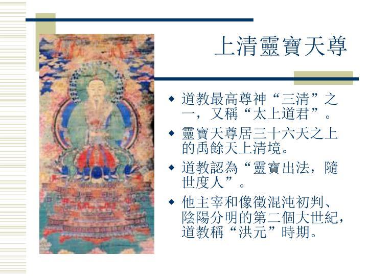 """道教最高尊神""""三清""""之一,又稱""""太上道君""""。"""