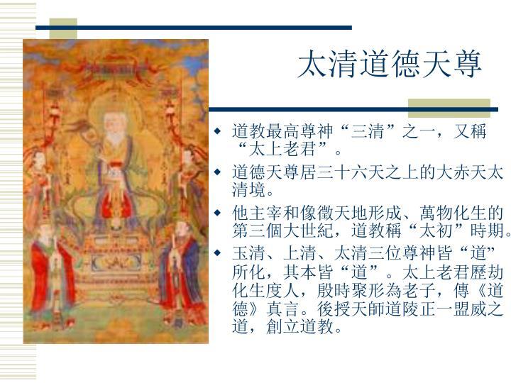 """道教最高尊神""""三清""""之一,又稱""""太上老君""""。"""