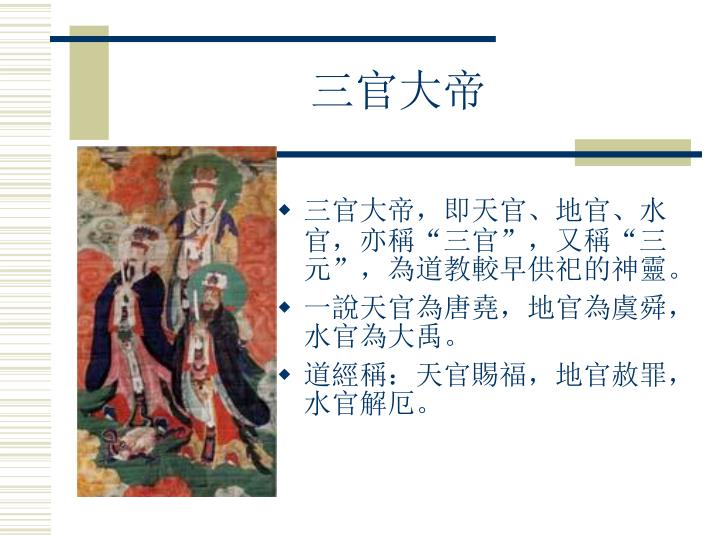 """三官大帝,即天官、地官、水官,亦稱""""三官"""",又稱""""三元"""",為道教較早供祀的神靈。"""