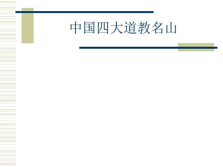 中国四大道教名山