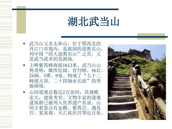 """武当山又名太和山,位于鄂西北的丹江口市境内,是我国的道教名山,列中国""""四大道教名山""""之首,又是武当武术的发源地。"""