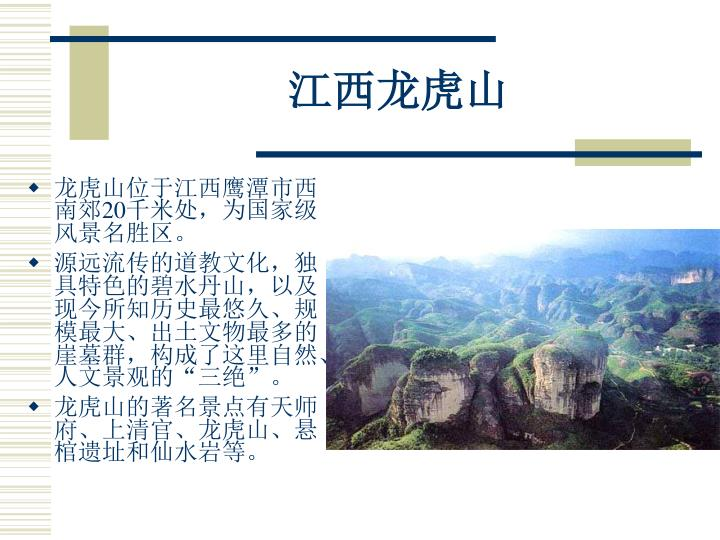 龙虎山位于江西鹰潭市西南郊