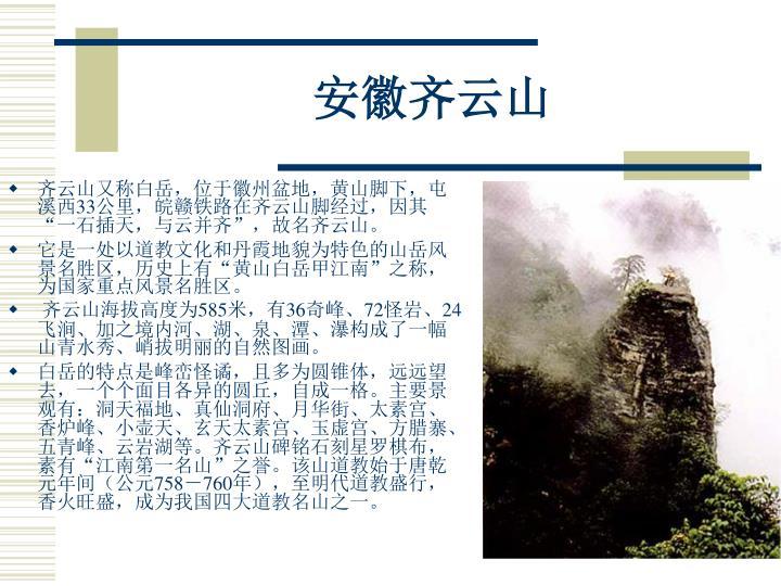 齐云山又称白岳,位于徽州盆地,黄山脚下,屯溪西