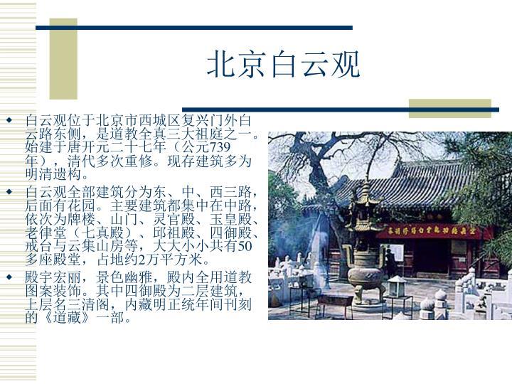 白云观位于北京市西城区复兴门外白云路东侧,是道教全真三大祖庭之一。始建于唐开元二十七年(公元