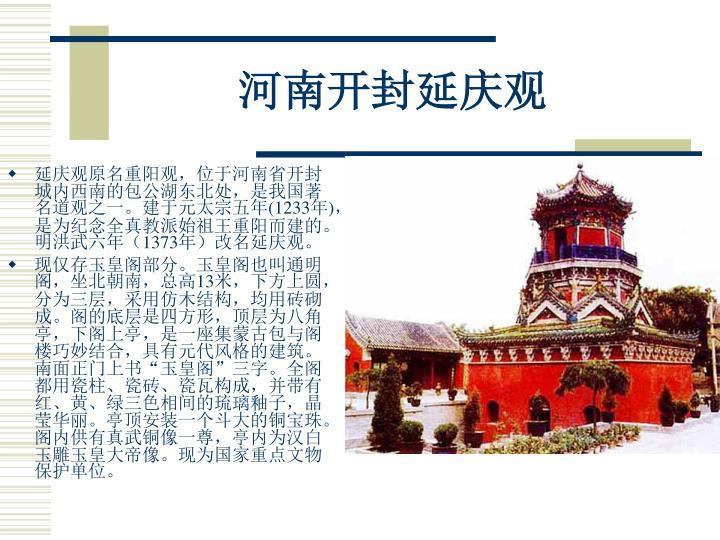 延庆观原名重阳观,位于河南省开封城内西南的包公湖东北处,是我国著名道观之一。建于元太宗五年