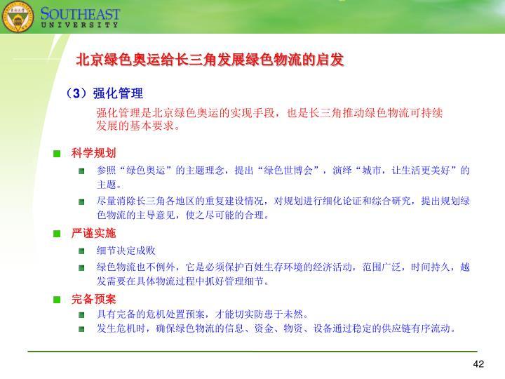 北京绿色奥运给长三角发展绿色物流的启发