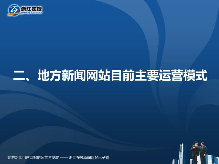 二、地方新闻网站目前主要运营模式