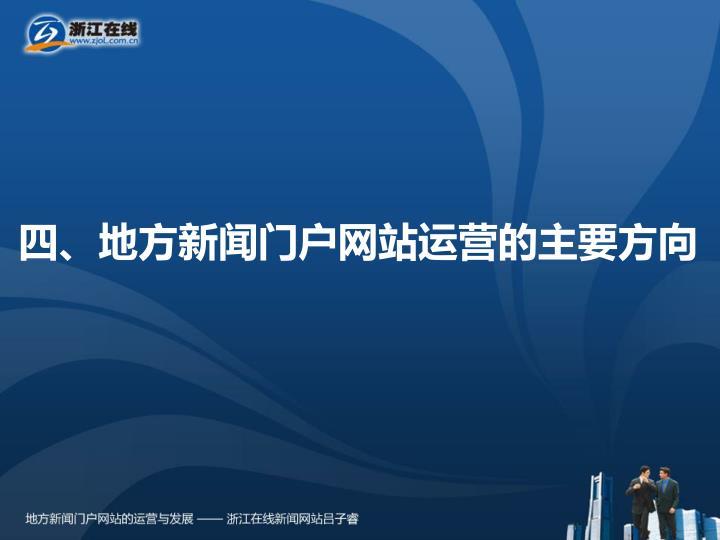 四、地方新闻门户网站运营的主要方向
