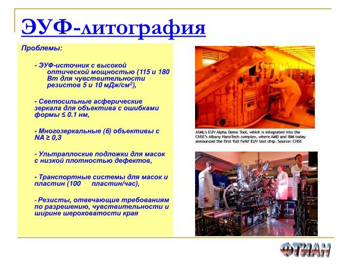 ЭУФ-литография