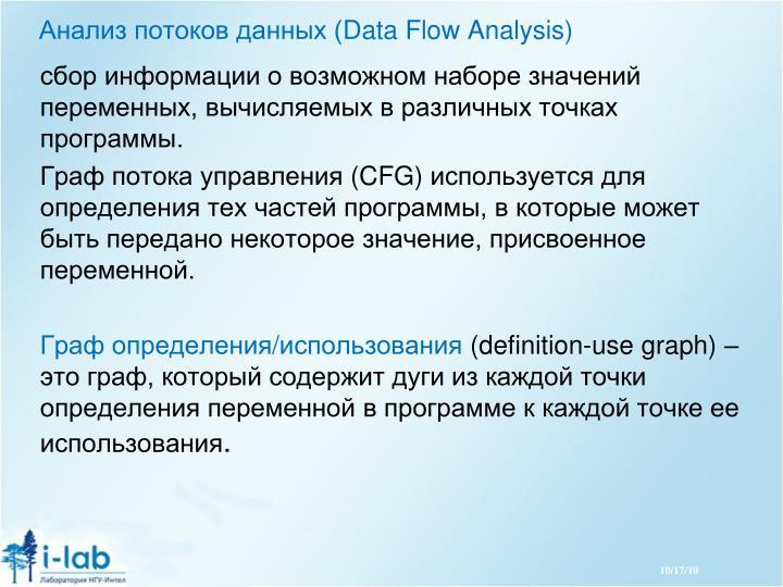 Анализ потоков данных (