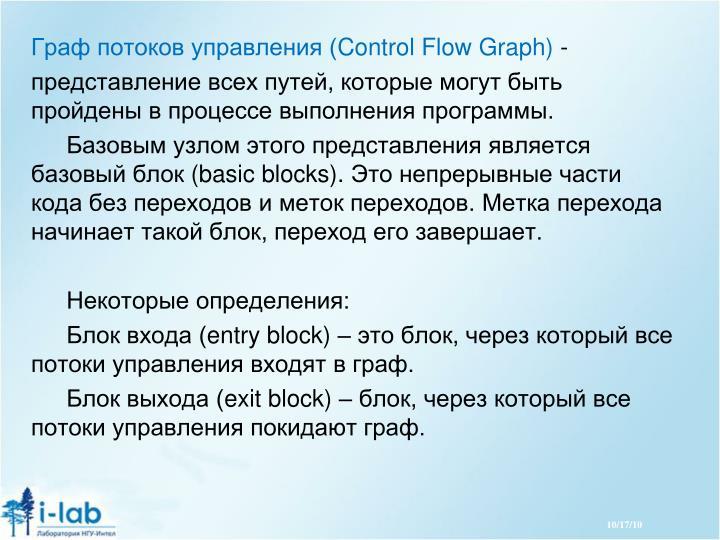 Граф потоков управления (