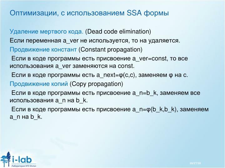 Оптимизации, с использованием