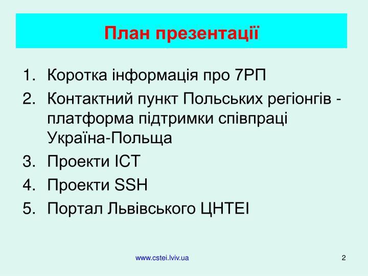 Рекомендації з підготовки спільних проектів.
