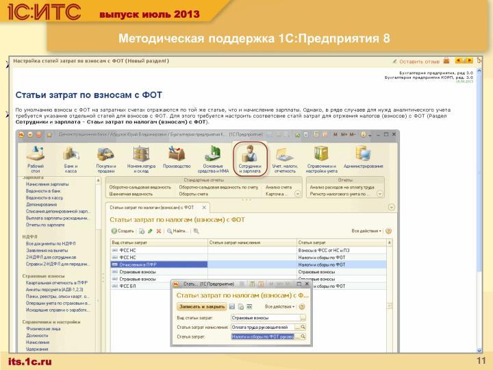 Для пользователей редакции 3.0 конфигураций «Бухгалтерия предприятия» и «Бухгалтерия предприятия КОРП» рассматривается