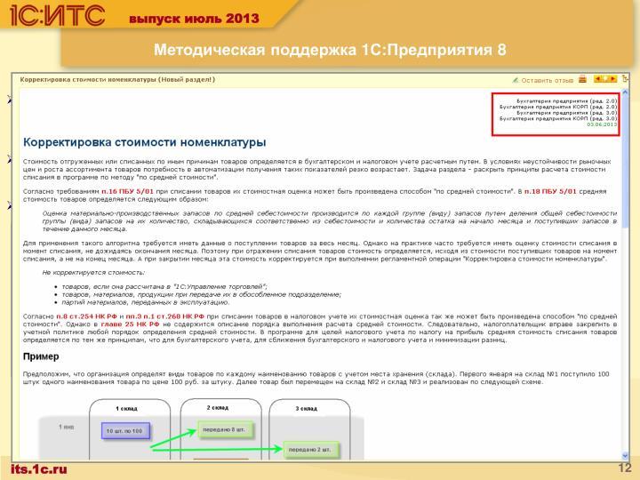 Для пользователей как редакции 3.0, так и редакции 2.0 конфигураций «Бухгалтерия предприятия» и «Бухгалтерия предприятия КОРП»  добавлена новая статья «