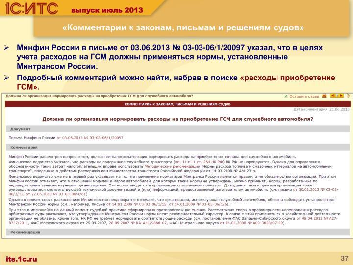 Минфин России в письме от 03.06.2013 № 03-03-06/1/20097 указал, что в целях учета расходов на ГСМ должны применяться нормы, установленные Минтрансом России.
