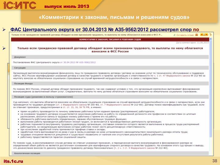 ФАС Центрального округа от 30.04.2013 № А35-9562/2012 рассмотрел спор